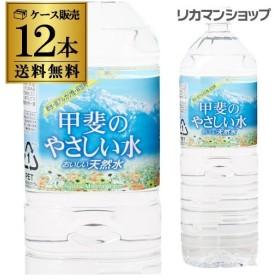 水 2L甲斐のやさしい水 2L 12本入 2000ml 軟水 ミネラルウォーター 2リットル 2リッター 2ケース販売(6本×2) 長S