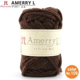 秋冬毛糸 『Amerry L(アメリーエル) (極太) 109番色』 Hamanaka ハマナカ