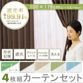カーテンセット 遮光カーテン レース 4枚組 プリントカーテン 遮光 等級あり 断熱 178cm丈 フック付き 洗える