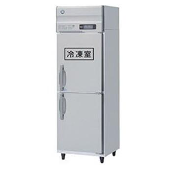 【基本設置料金セット】 ホシザキ 業務用2ドア冷蔵庫 (348L) HRF-63AT-ED 【お届け日時指定不可】