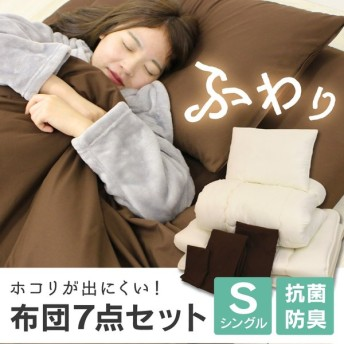 布団セット シングル 7点 セット 抗菌 防臭 防カビ カバー付き 洗える 敷布団 掛布団 枕
