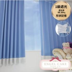 【エンジェルケーキ】ブルーシュガー 幅100×丈135~200cm ふわモコ可愛いバイカラードレープカーテン2枚セット 1級遮光・断熱・形状記憶