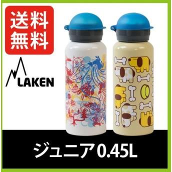 ラーケン ジュニア 0.45L 450ml LAKEN水筒 すいとう ボトル おしゃれ 直飲み アウトドア アルミボトル 子供用 キッズ 遠足 おで フェス