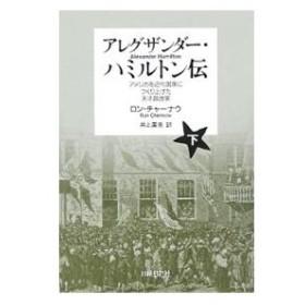 アレグザンダー・ハミルトン伝 下/ロンチャーナウ