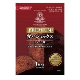 パナソニック プレミアム食パンミックス【ショコラ味】(1斤分×3袋入)SD-PMC10