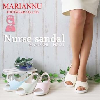 マリアンヌ ナースサンダル (MARIANNU NO.21)『ナースシューズ』【看護師】【エステ】【疲れにくい】日本製 履きやすいサンダル