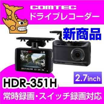 駐車監視セット ドライブレコーダー コムテック HDR-351H+HDROP-05セット 日本製 3年保証 ノイズ対策済 フルHD高画質 常時 衝撃録画 駐車監視対応 2.7インチ液晶