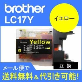 互換  ブラザー工業(Brother) LC17互換インクカートリッジイエロー LC17Y 互換