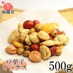 豆菓子ミックス500g まとめ買い用大袋 南風堂 人気豆菓子7種のミックス