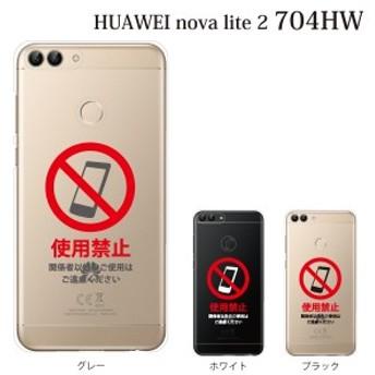 スマホケース huawei nova lite2 ケース 704hw スマホカバー 携帯ケース 使用禁止 ロゴ