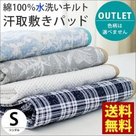 敷きパッド 敷パッド シングル 綿100% 水洗いキルト汗取り敷パッド パットシーツ 色柄おまかせ