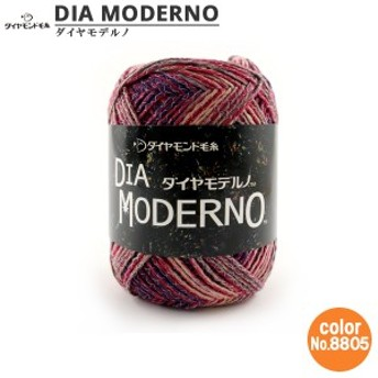 秋冬毛糸 『DIA MODERNO(ダイヤモデルノ) 8805番色』 DIAMONDO ダイヤモンド
