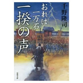 新品本/一揆の声 千野隆司/著