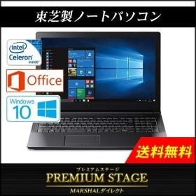 ノートパソコン office付き 展示品 傷有 東芝 dynabook B25/31BB PB25-31BSKB Microsoft Office 15.6インチ 500GB DVD Windows10 Celeron アウトレット