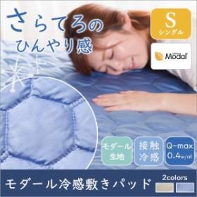 【送料無料】 敷きパッド シングル 接触冷感 夏 モダール生地 ベッドパッド 涼感 洗える ひんやり 敷きパット 洗える ウォッシャブル