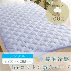敷きパッド シングル 冷感 綿100% コットン ベッドパッド クール 夏 涼感 洗える ひんやり 敷きパッド 夏用 敷パッド 洗える