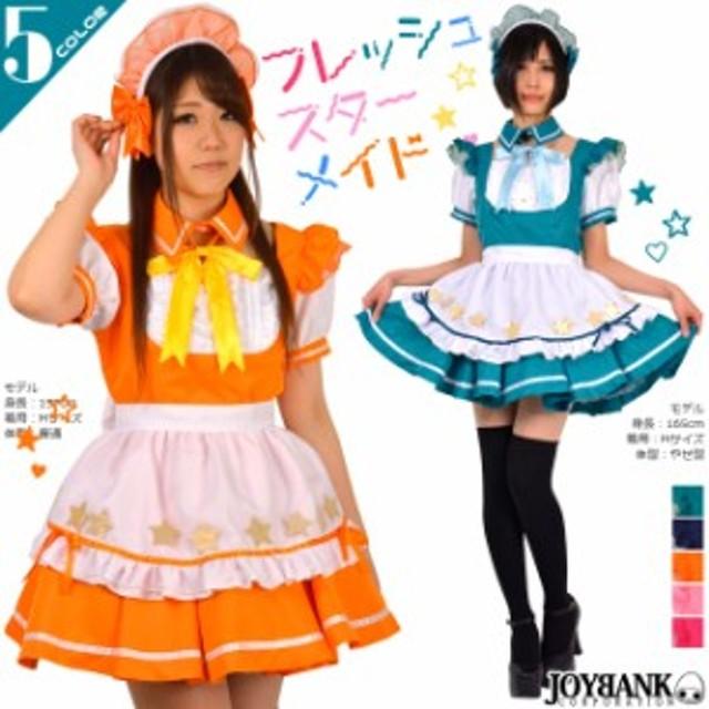 8mm メイド服 フレッシュスター コスプレ 衣装 カラー5色 02000160