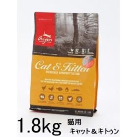 オリジン 猫用 キャット&キティ 1.8kg