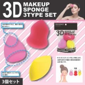3Dメイクアップスポンジ3タイプセット[予約]sb056