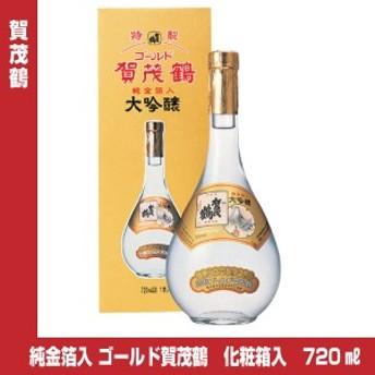 特製ゴールド賀茂鶴 720ml 化粧箱入り 金箔入り ギフト 贈り物 GK-B1 清酒 日本酒