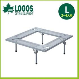 LOGOS ロゴス 囲炉裏テーブルLIGHT-L