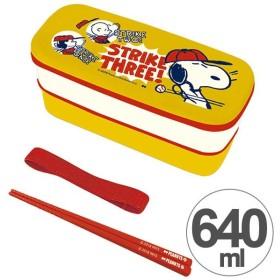 お弁当箱 ランチボックス スヌーピー 野球チーム イエロー 2段 640ml ( 弁当箱 二段 日本製 )