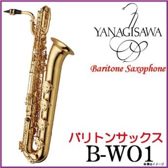 【即納可能】Yanagisawa ヤナギサワ/B-WO1 バリトンサックス【5年保証】 【ウインドパル】