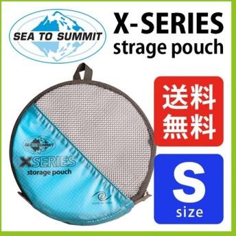 シートゥーサミット Xシリーズ ポーチS Sea to Summit コンパクト アウトドア クッキング 登山 コップ ボウル ナイロンメッシュ 丈夫 フェス