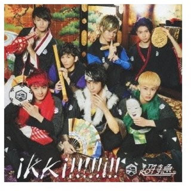 超特急/ikki!!!!!i!!《超!世直し盤》 【CD】