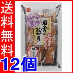 岩塚 田舎のおかき 9ホン×12個 【送料無料】