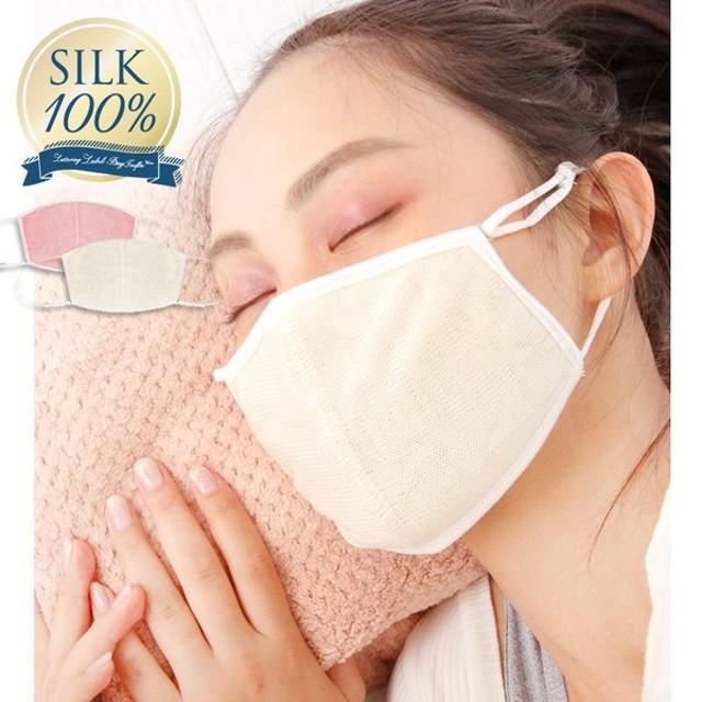 シルク マスク 大判 マスク 良質な睡眠 美容 シルク 乾燥 モイスチャー 保湿 うるおい 絹 ドライ 口臭予防 風邪予防 唇ケア 乾燥対策 シルク保湿 敏感肌