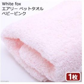 Whitefox エアリー ペットタオル ベビーピンク 関東当日便