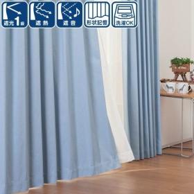 (1枚入り)遮光1級・遮熱・遮音カーテン(フェズリ ブルー 100X140X1) ニトリ 『玄関先迄納品』〔合計金額7560円以上送料無料対象商品〕