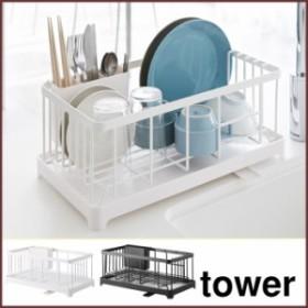 <送料無料>tower タワー 水切りワイヤーバスケット ホワイト・ブラック【水切りラック/水