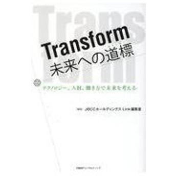Transform未来への道標/JBCCホールディン