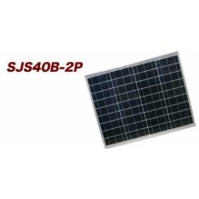 電菱 SJS40B-2P 大型太陽電池【代引き不可・直送のみ】