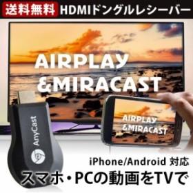 AnyCast AirPlay MiraCastレシーバー 無線HDMI転送 スマホの画面をテレビで視聴 ワイヤレスミラーリン