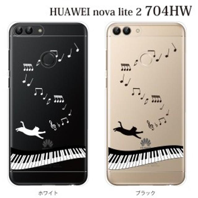 スマホケース huawei nova lite2 ケース 704hw スマホカバー 携帯ケース 音符とじゃれる猫