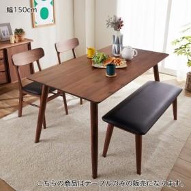 ダイニングテーブルセット ダイニングテーブル セット おしゃれ ベルメゾン ウォルナット材のダイニングテーブル