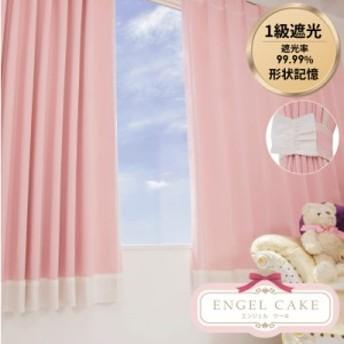 【エンジェルケーキ】ミルキーピンク 幅100×丈135~200cm ふわモコ可愛いバイカラードレープカーテン2枚セット 1級遮光・断熱・形状記憶