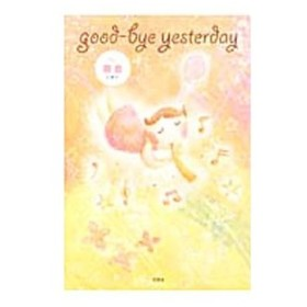 good‐bye yesterday/潮音