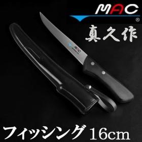 アウトドアナイフ 刃渡り16cm MAC マック シェフシリーズ フィッシングナイフ(ケース付) ( 包丁 キャンプナイフ 釣り道具 )