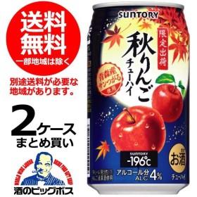 チューハイ 酎ハイ 送料無料 サントリー -196℃ 秋りんご 2ケース/350ml缶×48本(048)