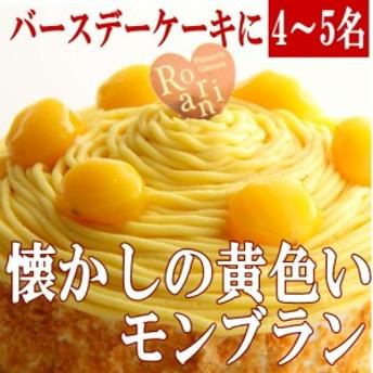 モンブラン バースデーケーキ 誕生日ケーキ ホールケーキ 5号サイズ