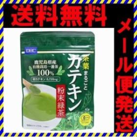 送料無料 DHC 緑茶 カテキン 粉末 40g 国産有機栽培 粉末緑茶
