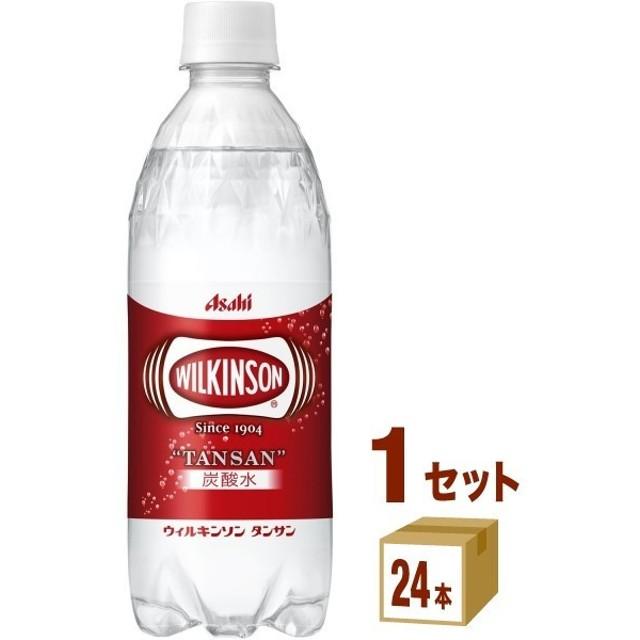 ウィルキンソン(WILKINSON) タンサン500ml (24本)強炭酸 炭酸水 ソーダ アサヒ