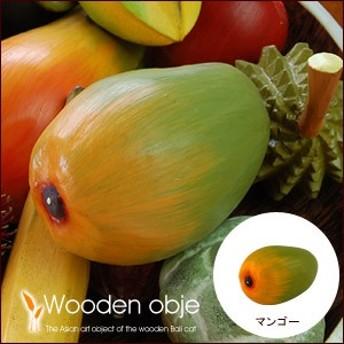 アジアン雑貨 木彫りフルーツ マンゴー