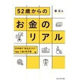 52歳からのお金のリアル/泉正人