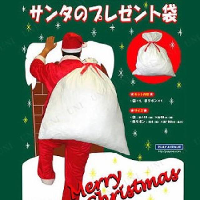 【取寄品】 BIGサンタのプレゼント袋(赤リボン付き) クリスマス コスプレ 変装グッズ 仮装 小物 サンタの袋