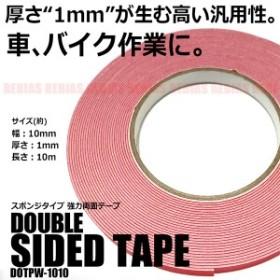 軽量 スポンジタイプ 両面テープ ホワイト 1mm厚 10mm幅 10m長 車 内装 外装